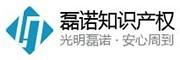 上海磊诺知识产权