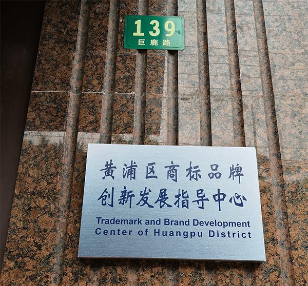 上海磊诺知识产权祝贺黄浦区首个商标品牌创新发展指导中心揭牌